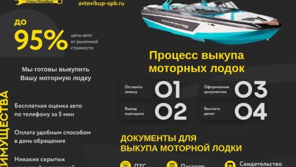 Выкуп моторных лодок