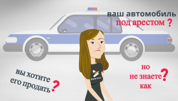 Выкуп арестованных авто