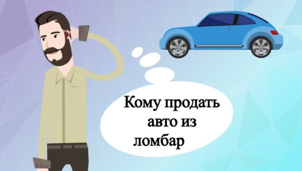 Выкуп авто из ломбарда