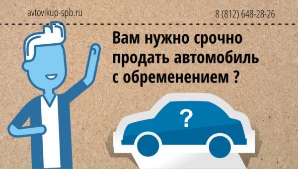 Выкуп авто с обременением