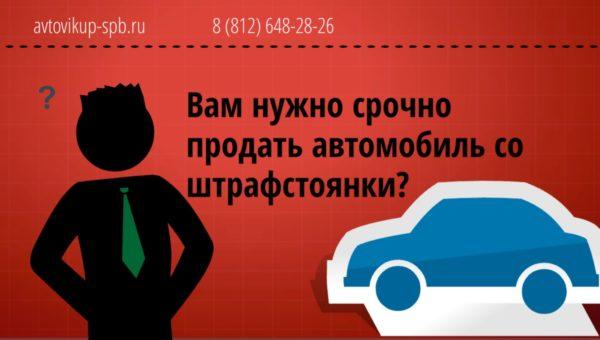 Выкуп авто со штрафстоянок