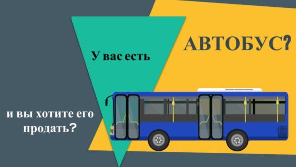 Выкуп автобусов
