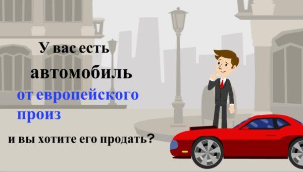 Выкуп европейских авто