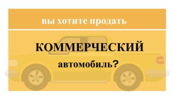 Выкуп коммерческих авто
