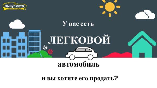 Выкуп легковых авто