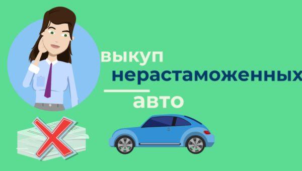 Выкуп нерастаможенных авто
