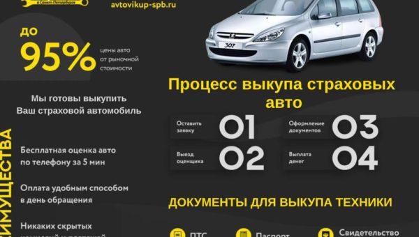 Выкуп страховых авто
