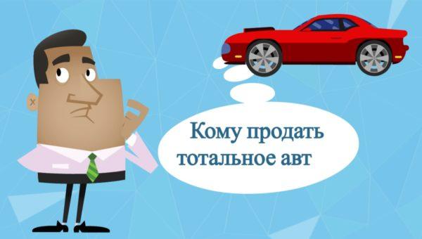 Выкуп тотальных авто