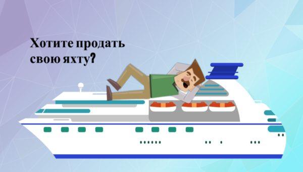 Выкуп яхт